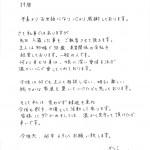加護亜依、結婚報告のFAXで漢字ミスを連発する