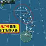 台風7号『チャンスー』発生 17~18日にかけて西日本直撃コース