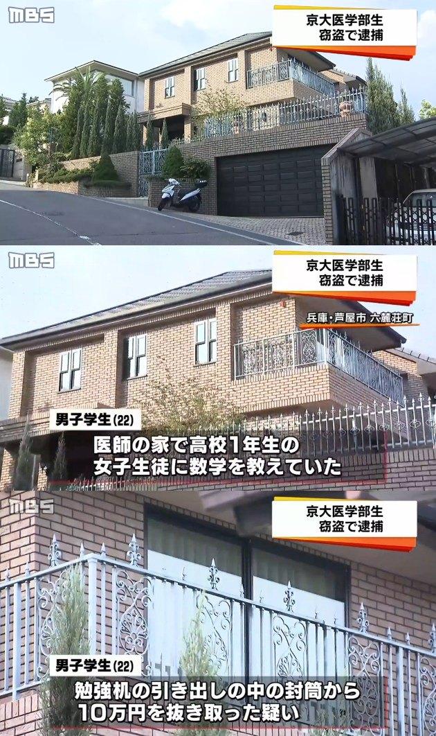 京大医学生が家庭教師先の女子高生(16)の部屋から10万円盗む