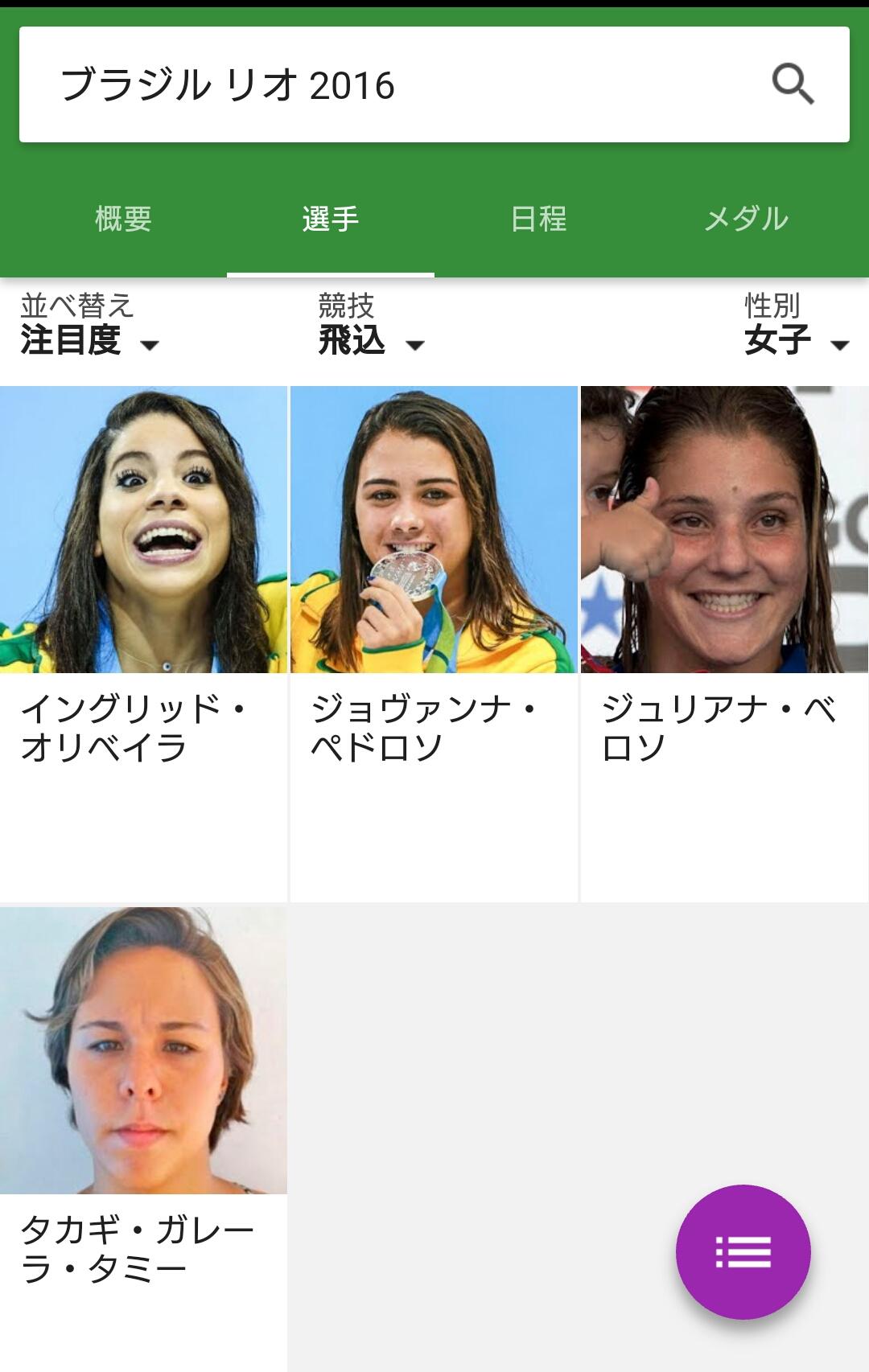 【悲報】ブラジル女子飛び込みペア、男連れ込みケンカし惨敗