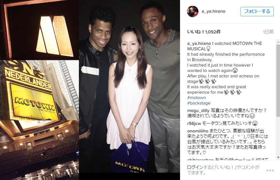 平野綾さん、留学先で黒人男性2人とニッコリ写真
