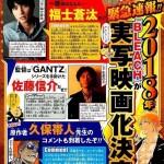 【朗報】BLEACH実写映画化、黒崎一護役に福士蒼汰さん決定