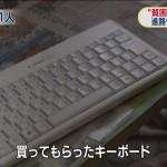 【画像】貧困女子高生、勉強のためパソコンのキーボードだけ買ってもらう(´;ω;`)ブワッ