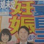 夏目三久アナ、有吉弘行の子供を妊娠