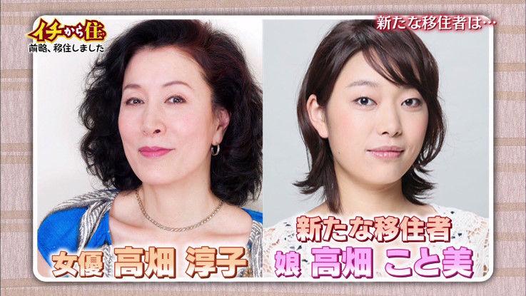 高畑裕太(22)の姉、高畑こと美(29)のご尊顔wwwwwww