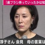 高畑淳子が会見で唯一怒りの表情を浮かべた場面