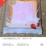 【画像】1枚8000円の食パン、爆売れするwwwwww