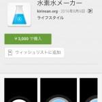 水素水生成アプリが販売されるwwwww