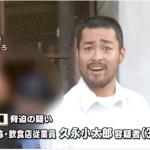 【画像】ラーメン屋でキレて逮捕された男オラつきすぎwwwww