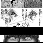 アイドルオタクの末路を描いた漫画wwwww