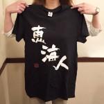 新田恵海さん、黒いTシャツを販売する