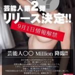 なんJ民「有名芸能人がAVデビュー??小野恵令奈かな?岸明日香かな?ワクワク」