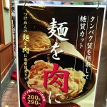 ラーメン屋が麺を茹でるのやめた結果wwww 麺を肉に変更できる店が大盛況