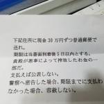【悲報】高須クリニック院長に脅迫状 Twitterで公開wwwwwwww
