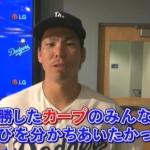 【悲報】前田健太さん「カープで優勝したかった。ビールかけしたい。」
