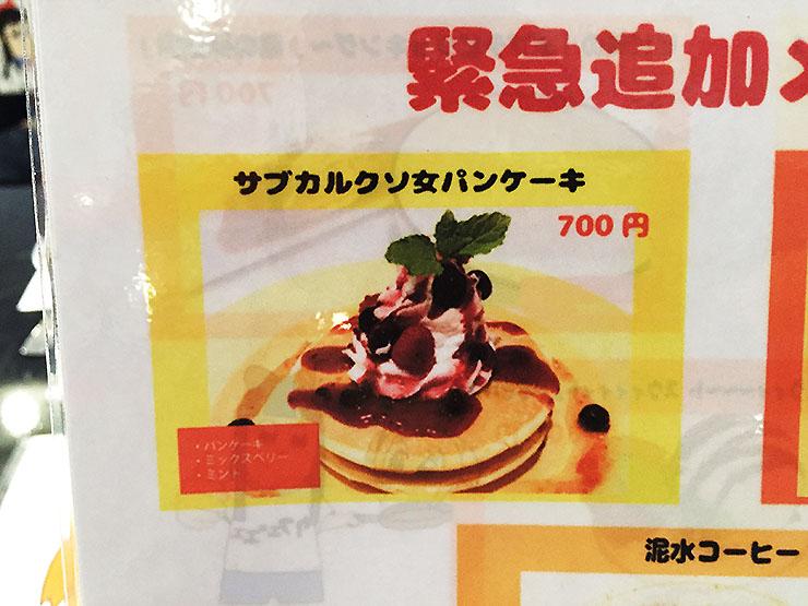 サブカルクソ女パンケーキが大人気で連日完売 /東京のカフェがサブカル好きのクソ女向けに提供