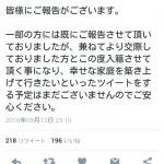【朗報】深田恭子「兼ねてより交際しておりました方とこの度入籍させて頂く事になり、幸せな家…」