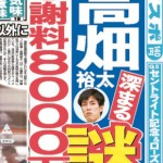 レイパー高畑裕太の被害女性、慰謝料として8000万円ゲットwwwwwww