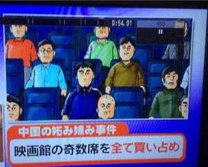中国の陰キャ「映画館にカップル多すぎるンゴ・・・せや!」
