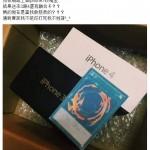 【中国】iPhone7を注文したらiPhone3とiPhone4と遊戯王の融合カードが届く