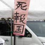 先生「運動会用に四字熟語の旗を作ってください」→彡(゚)(゚)「…」