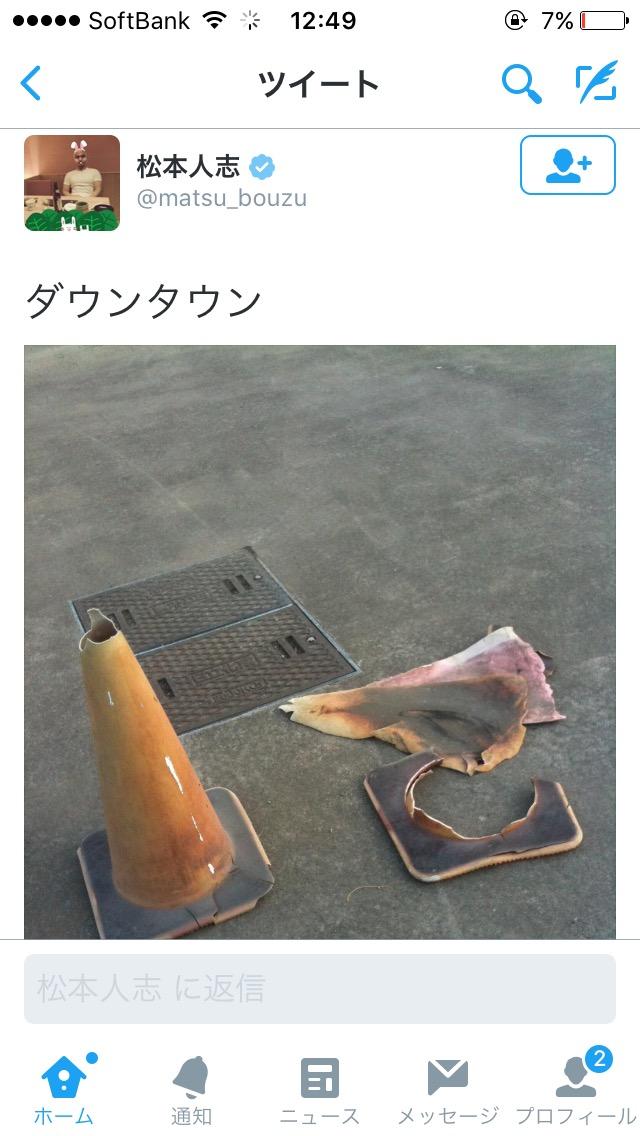 松本人志さんのツイートが面白いと話題に