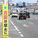 """ウインカー出さない危険な""""岡山ルール"""" 交通マナー全国最悪の実態とは?"""