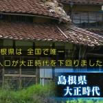 【悲報】島根県、人口が大正時代を下回る
