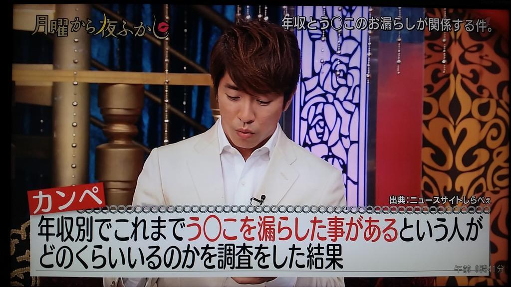 【朗報】日テレ「うんこを漏らす人は年収が高い」