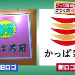 かっぱ寿司「カッパのキャラ廃止してロゴに高級感出したろ」