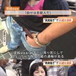 高田馬場駅の異臭騒ぎで逮捕された女のツイッターwwwww