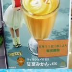 【悲報】マックシェイクピーチ、国産桃使用