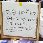 【速報】現役jkのガチ告白一回100円で提供wwwwwwww