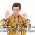 【朗報】ピコ太郎、PPAPで8000万円の収入wwwwww