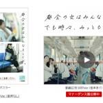 東急のマナー広告、電車内の化粧は「みっともない」に女性たちから批判の声