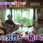 大麻所持で逮捕の高樹沙耶容疑者 石垣島での男女共同生活の実態は