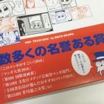 漫画の単行本の帯「これは数多くの名誉ある賞なのぢゃ!」