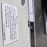 【悲報】山口組、2年連続でハロウィン中止が決定