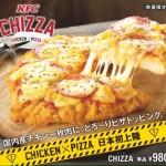 ケンタッキー、チキンにピザをトッピングする