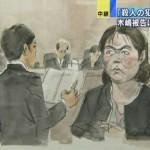 【画像】木嶋佳苗被告、どんどんと巨大化していることが法廷画で判明