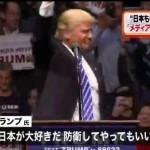 【朗報】トランプ大統領「日本が大好きだ、防衛してやってもいい」