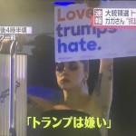 レディー・ガガ大迷惑の日テレ「酷過ぎる」誤訳 「Love trumps hate」を「トランプ嫌い!」