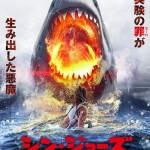 何がゴジラだ サメ映画を舐めるな シン・ジョーズ公開!