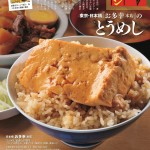 定食屋「ごはんの上に豆腐のっけたろ!」←670円