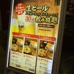 【朗報】丸亀製麺、1000円でビール飲み放題+うどん付き