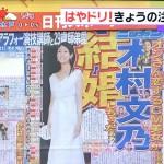 【悲報】木村文乃結婚