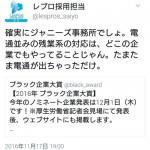 能年玲奈の元事務所レプロのTwitterがジャニーズをブラック企業と批判 → 乗っ取られました