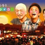 浜田雅功「京都人は根性が汚い。万引きするゴミ。道譲らない」