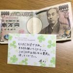 J( 'ー`)し「もうすぐ30才。そろそろ働いて。この1万円は就活費用に使ってね。」(ヽ´ん`)「…」
