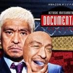 【朗報】松本人志、ついに次の映像作品を発表